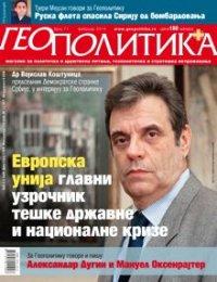 Revista Geopolitika.jpg